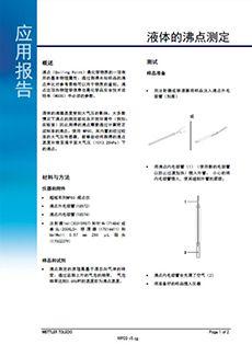 溶剂的沸点测定-丙酮