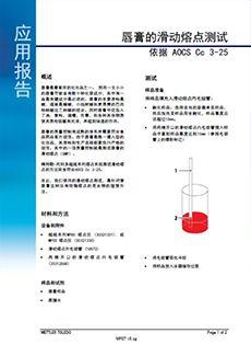 唇膏的滑动熔点测试-依据AOCS_Cc_3-25
