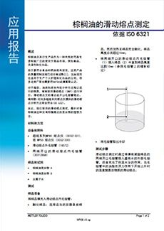 棕榈油的滑动熔点测定-依据ISO_6321