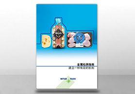 金属检测技术指南