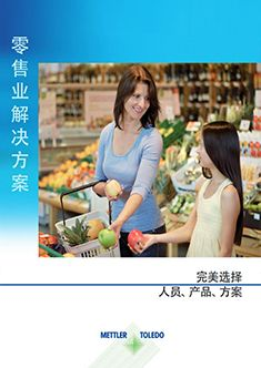 零售行业技能知识手册