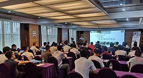 2020年9月 自动化化学 工艺及结晶技术研讨会 深圳站