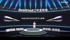 2020年8月 RAININ SmartCheck 新品发布会