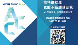 2020年5月 服务部 ACC校准服务上市发布 在线网络研讨会