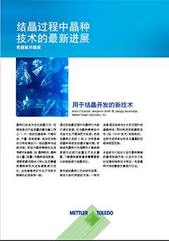 白皮书: 晶种结晶工艺的较新进展