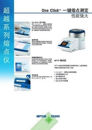 MP70 熔点仪系统