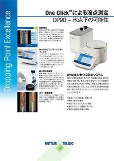 DP90滴点/軟化点測定システム