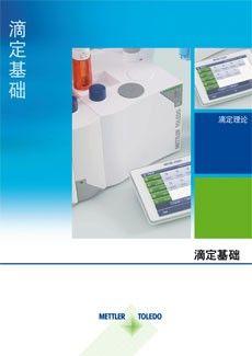 该手册首次介绍了滴定理论和滴定实践。