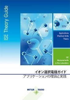 イオン選択電極ガイド(日本語版)