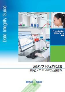 研究室向けデータインテグリティガイド
