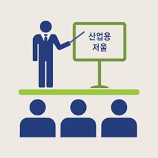 2019 산업용 저울 교육 일정