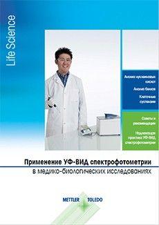 Руководство «Применение УФ-ВИД спектрофотометрии в медико-биологических исследованиях»