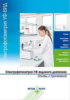Скачайте бесплатное руководство по спектрофотометрии UV/VIS.