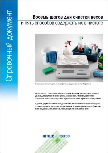 Руководство по очистке весов «Восемь шагов для очистки весов»
