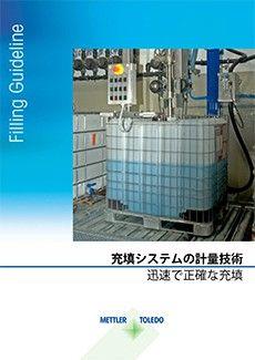ガイド: 中型または大型容器への充填のための計量技術(日本語版)