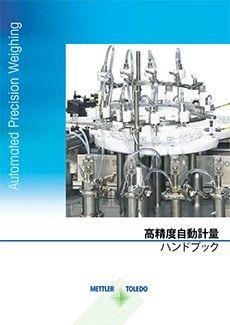 ガイド: 小型容器への充填のための計量技術(日本語版)