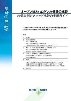 オーブン法と赤外線/ハロゲン水分計の比較(日本語版)