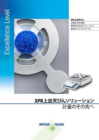 Excellence Level XPR上皿天びん - 計量のその先に(日本語版)