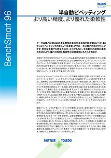 半自動ピペッティング-より高い精度、より優れた柔軟性(日本語版)