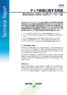 チップ純度に関する問題(日本語版)
