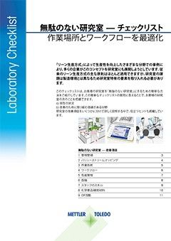 ムダのない研究室のチェックリスト(日本語版)