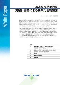 効果的な実験計画法についての検討(日本語版)