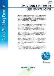 ピペットの校正とテクニック(日本語版)