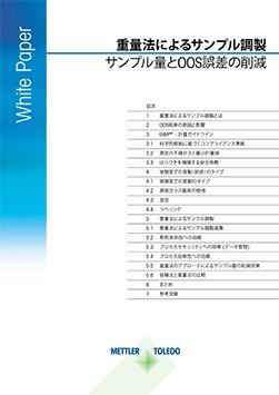 重量法によるサンプル調製(日本語版)