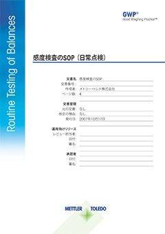 天びん点検用の標準作業手順書(SOP)(日本語版)