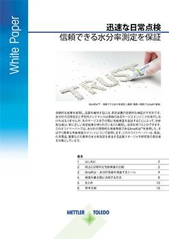迅速な日常点検 信頼できる水分率測定を保証(日本語版)