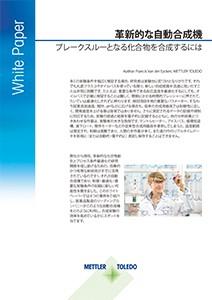 化合物の革新的な合成手法(日本語版)