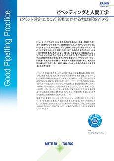 ピペッティングと人間工学(日本語版)