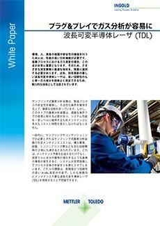 プラグ&プレイでガス分析が容易に 波長可変半導体レーザ (TDL)(日本語版)