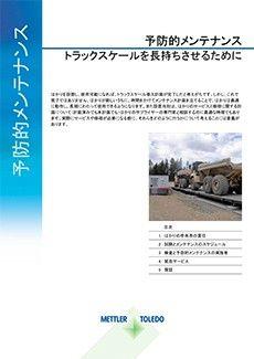 トラックスケールの予防的メンテナンス(日本語版)