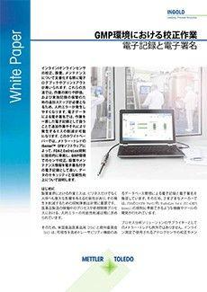 電子署名でGMP環境における確実な校正を実現(日本語版)
