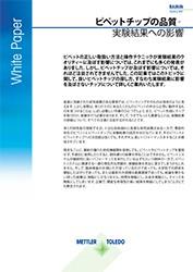 ピペットチップの品質(日本語版)