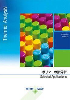 ポリマーの熱分析アプリケーションハンドブック(日本語版)