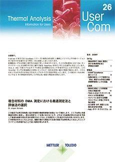 熱分析 UserCom 26(日本語版)