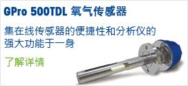 GPro 500TDL 氧气传感器
