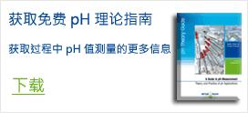 获取免费 pH 理论指南