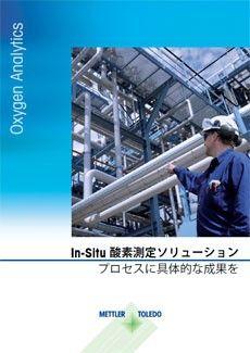 In-Situ 酸素測定ソリューション