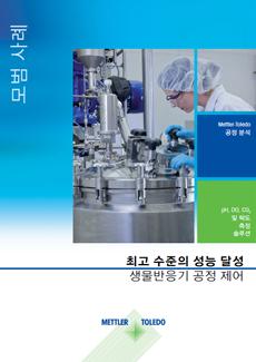 eBooklet를 통해 생물반응기 공정 제어에서 최고 수준의 성능 달성