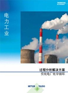 新版用于优化电厂化学的强大解决方案