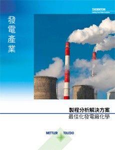 電力行業: 製程分析解決方案 - 優化電廠循環化學
