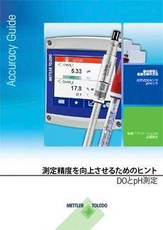 pHセンサとDOセンサのための精度ガイド