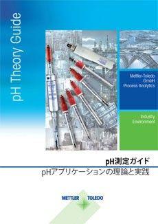 pH セオリーガイド