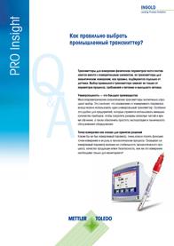 Серия PRO Insight: Что следует учитывать при выборе промышленного аналитического трансмиттера?