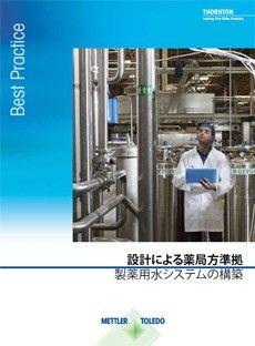 ガイド: 設計による薬局方準拠 - 製薬用水システムの構築