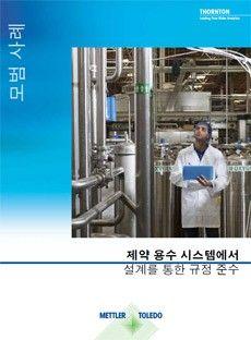 가이드: 제약 용수 시스템 설계 준수