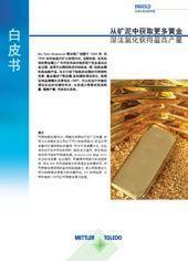 湿氯化高生产力